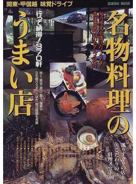 名物料理のうまい店 関東・甲信越味覚ドライブ 370軒