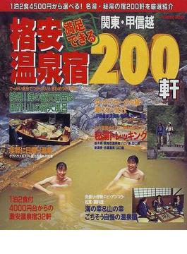 満足できる格安温泉宿200軒 関東甲信越 1泊2食4500円から選べる!名湯・秘湯の宿を満載!