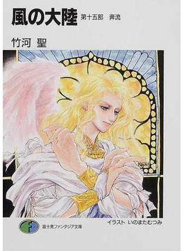 風の大陸 第15部 奔流(富士見ファンタジア文庫)