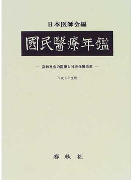 国民医療年鑑 平成8年度版 高齢社会の医療と社会保障改革