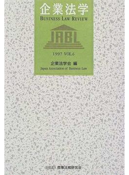 企業法学 Vol.6(1997)