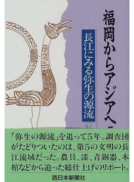 福岡からアジアへ 5 長江にみる弥生の源流