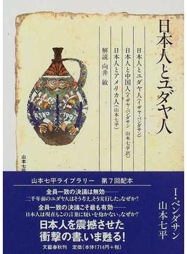 山本七平ライブラリー 13 日本人とユダヤ人