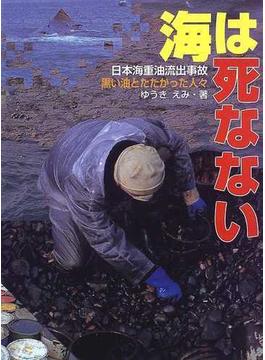 海は死なない 日本海重油流出事故黒い油とたたかった人々