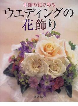 季節の花で彩るウエディングの花飾り