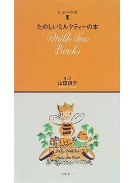 紅茶の時間 3 たのしいミルクティーの本