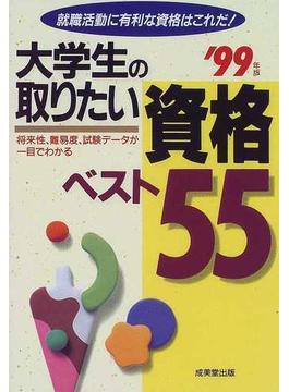 大学生の取りたい資格ベスト55 就職活動に有利な資格はこれだ! '99年版