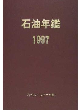 石油年鑑 1997