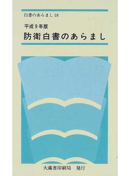 防衛白書のあらまし 日本の防衛 平成9年版