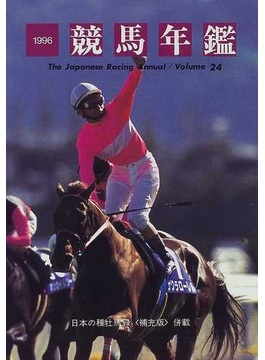 競馬年鑑 Vol.24(1996)