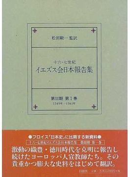 十六・七世紀イエズス会日本報告集 第3期 第1巻 1549年−1561年