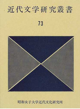 近代文学研究叢書 73