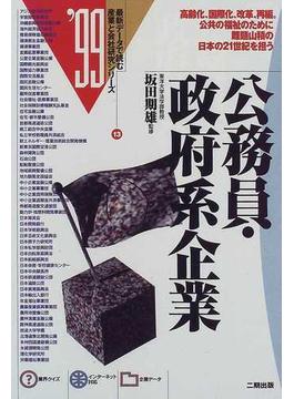 公務員・政府系企業 '99