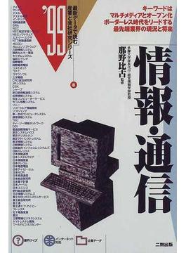 情報・通信 '99