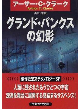 グランド・バンクスの幻影(ハヤカワ文庫 SF)