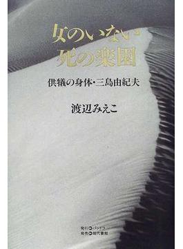女のいない死の楽園 供犠の身体・三島由紀夫