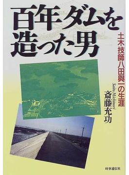 百年ダムを造った男 土木技師八田与一の生涯