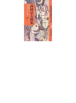 ポピュラーミステリーワールド 15 西村京太郎集