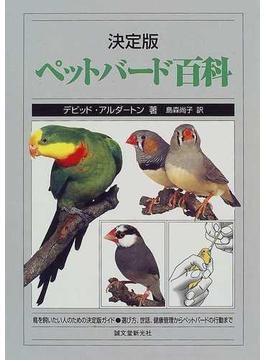 ペットバード百科 決定版 鳥を飼いたい人のための決定版ガイド 選び方、世話、健康管理からペットバードの行動まで