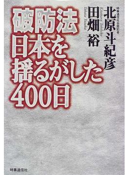 破防法日本を揺るがした400日