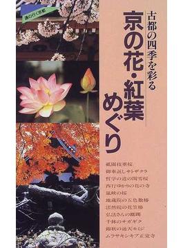 京の花・紅葉めぐり 古都の四季を彩る