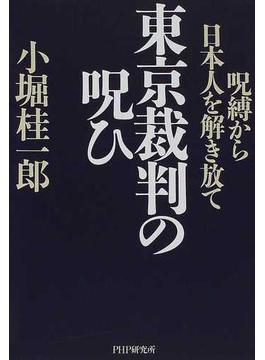 東京裁判の呪ひ 呪縛から日本人を解き放て