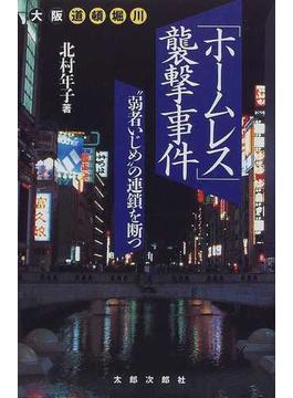 """「ホームレス」襲撃事件 大阪道頓堀川 """"弱者いじめ""""の連鎖を断つ"""