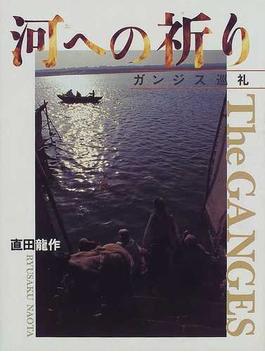 河への祈り ガンジス巡礼 The Ganges