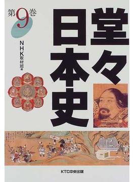 堂々日本史 9