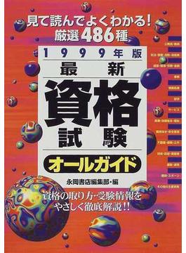最新資格試験オールガイド 見て読んでよくわかる!厳選486種 1999年版