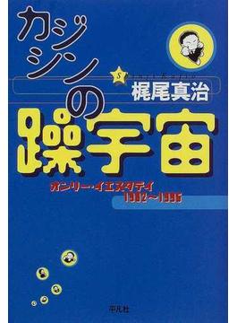 カジシンの躁宇宙 オンリー・イエスタデイ1982〜1996