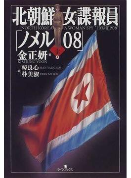 北朝鮮女諜報員「ノメル08」 上