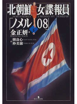 北朝鮮女諜報員「ノメル08」 下