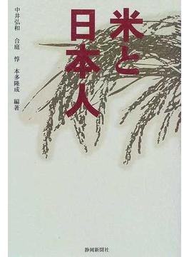 米と日本人