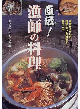 直伝!漁師の料理 素材を活かした新鮮・素朴・旬の味に舌つづみ