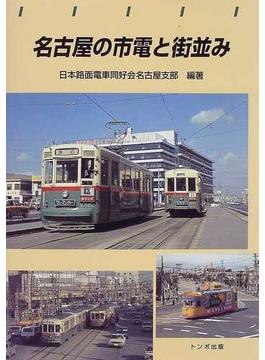 名古屋の市電と街並み