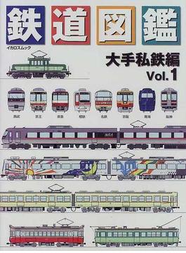 鉄道図鑑 大手私鉄編Vol.1