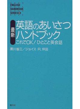 最新英語のあいさつハンドブック これでOK!ひとこと英会話