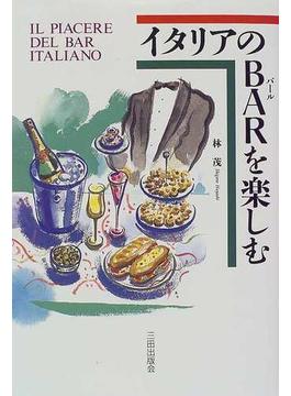 イタリアのBARを楽しむ