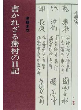 書かれざる蕪村の日記