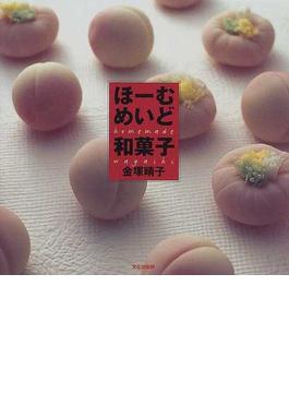 ほーむめいど和菓子