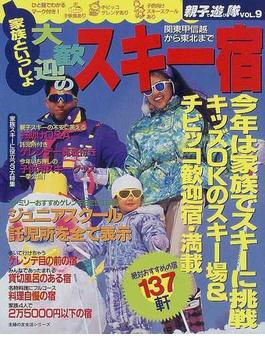親子で遊び隊 Vol.9 家族といっしょ大歓迎のスキー宿(主婦の友生活シリーズ)