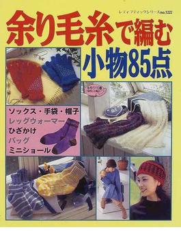 余り毛糸で編む小物85点 ソックス・手袋・ミニショール・バッグ……