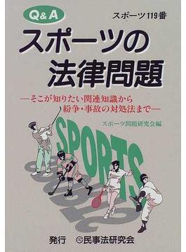 Q&Aスポーツの法律問題 スポーツ119番 そこが知りたい関連知識から紛争・事故の対処法まで
