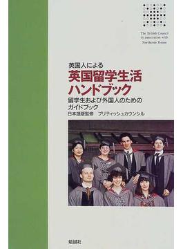 英国留学生活ハンドブック 留学生および外国人のためのガイドブック