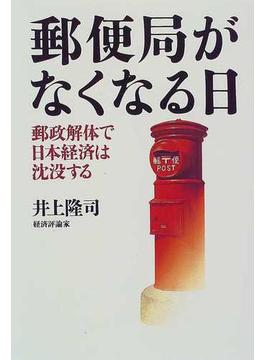 郵便局がなくなる日 郵政解体で日本経済は沈没する