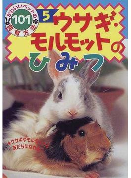 ウサギ・モルモットのひみつ ウサギやモルモットと友だちになれる!