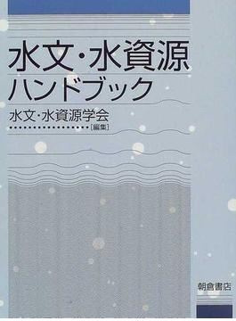 水文・水資源ハンドブック