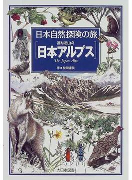 連なる山々日本アルプス