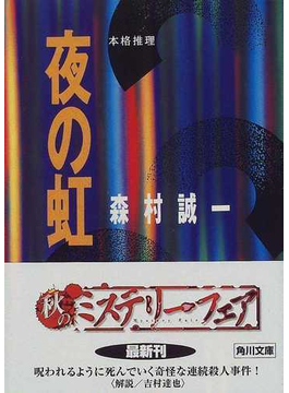 夜の虹(角川文庫)